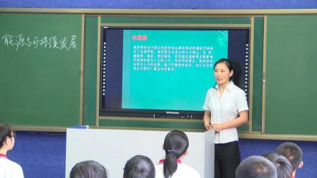 人教2011课标版物理九年级22.4《能源与可持续发展》教学视频实录-魏冬盈