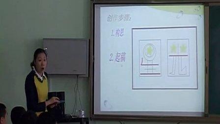 初中美术人教版七年级第1课《有创意的字》青海段彩萍