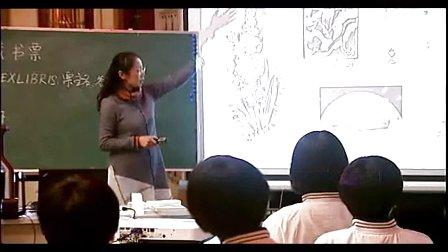 初二美术《车间精灵-藏书票》教学视频-北京-孟霄然-2014年全国中小学美术培训示范课视频
