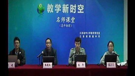 2015年江苏省高中物理名师课堂,朱华《动能定理的应用(图像专题)》教学视频