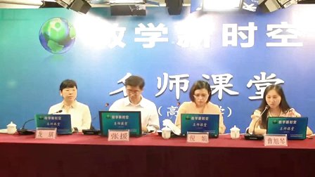 2015年江苏高中化学名师课堂,曹旭琴《乙醇》教学视频