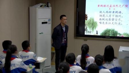 《黄鹤楼送别》小学语文五年级优质课观摩视频-南京凤凰母语教育科学研究所