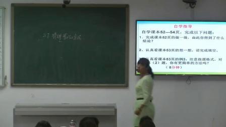 北师大版数学七上-2.7《有理数的乘法-2》课堂教学视频实录-魏春平