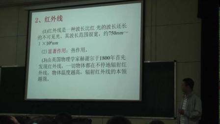 人教2011课标版物理九年级21.2《电磁波的海洋》教学视频实录-黄老师