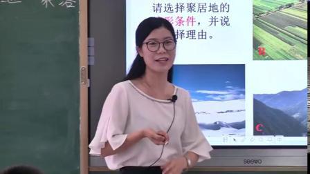 人教版地理七上-4.3《人类的聚居地——聚落》教学视频实录-彭小娟