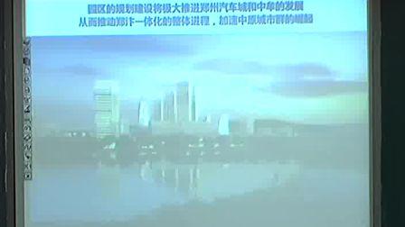 《工业地域的形成》人教版高一地理-郑州四十七中-李大民
