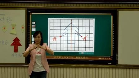 《7 图形的运动(二)-轴对称》人教2011课标版小学数学四下教学视频-甘肃兰州市_城关区-田美玲