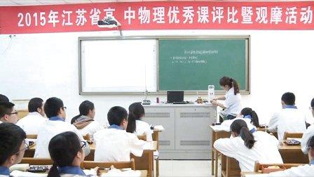 2015年江苏省高中物理优课评比《磁场对通电导线的作用力》教学视频,袁亚琴