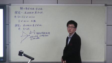 人教版高中数学必修五第一章解三角形1.1《正弦定理和余弦定理》习题课 课堂教学视频实录-
