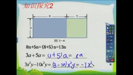 北师大版数学七上-3.4.1《合并同类项》课堂教学视频实录-兰永兄