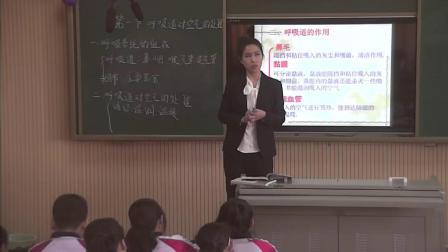 人教2011课标版生物七下-4.3.1《呼吸道对空气的处理》教学视频实录-梁莹
