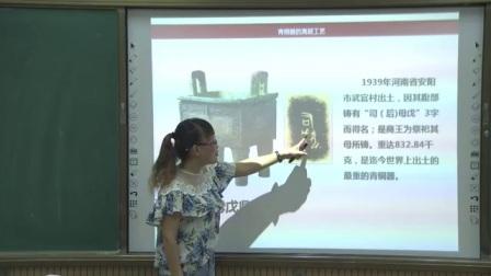 部编版历史七上《青铜器与甲骨文》河南赵晓晓
