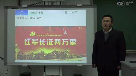 高二《蛋白质和核酸》河北陈金杰(2016年河北省高中化学优质课评选)