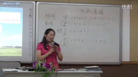 人音版七年级音乐《万马奔腾》广东王钰