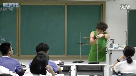 深圳2015优质课《静电现象的应用》冀教版高二物理,深圳外国语学校:杜丽娜