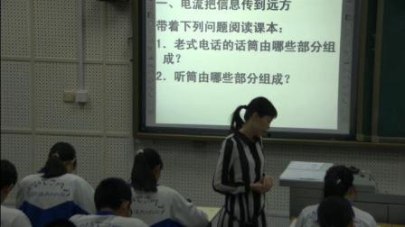 人教2011课标版物理九年级21.1《现代顺风耳-电话》教学视频实录-郑晓慧