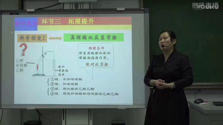 高二《羧酸 酯》河北靳静(2016年河北省高中化学优质课评选)
