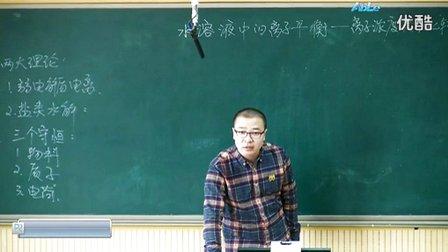 高中化学选修《离子浓度大小比较》教学视频,吉林省,2014学年部级优课评选高中化学入围作品
