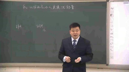 《化学反应为人类提供能量》人教版高一化学-郑州十九中:于潇展