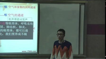 人教2011课标版生物七下-4.3.1《呼吸道对空气的处理》教学视频实录-袁安