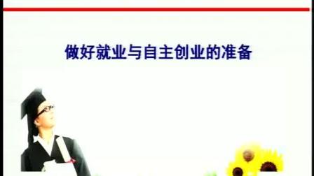 《做好就业与自主创业的准备》人教版高二政治,郑州四中:何文征