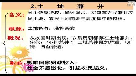 《古代的经济政策——穿越到古代做农民、商人》人教版高一历史-河南省实验中学-王瑞敏