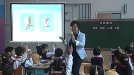 《观察物体》苏教版小学数学二年级优质课教学视频-郭海珊