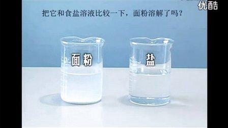 小学四年级科学《水能溶解一切物质》微课视频,深圳市小学科学微课大赛视频