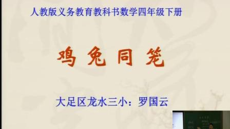 《9 数学广角——鸡兔同笼》人教2011课标版小学数学四下教学视频-重庆_大足区-罗国云