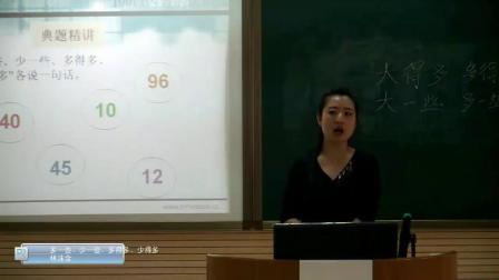 《100以内数的认识-数的顺序、比较大小》人教2011课标版小学数学一下教学视频-黑龙江绥化市_安达市-林沫含