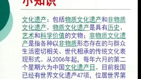 《我国的世界文化遗产》小学品德五年级-荥阳市第五小学 :乔瑞亭