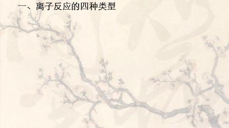 《离子共存解题技巧》人教版高三化学-永坪高级中学-夏泉-陕西省首届微课大赛