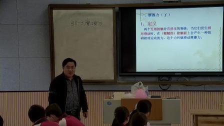 人教2011课标版物理 八下-8.3《摩擦力》教学视频实录-胡永伦