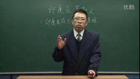 初中历史人教版九年级《殖民地人民的抗争之印度反英起义》名师微型课 北京詹利