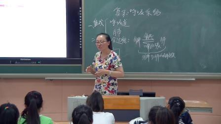 人教2011课标版生物七下-4.3.2《发生在肺内的气体交换》教学视频实录-李丹