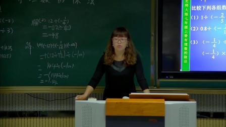 北师大版数学七上-2.8《有理数的除法》课堂教学视频实录-徐岩