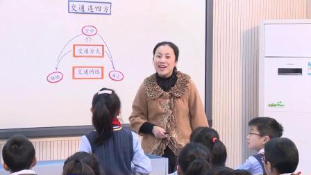 浙教版品德与社会四下第二单元第3课《交通连四方》课堂教学视频实录-张赟