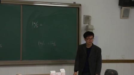 华师大版科学八上1.1《机械运动》课堂实录教学视频-董群雄