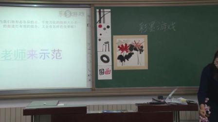 小学美术三年级《彩墨游戏》说课 北京王思聪(北京市首届中小学青年教师教学说课大赛)