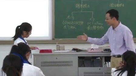 2015年江苏省高中物理优课评比《摩擦力》教学视频,黄修斌