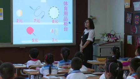 《认识人民币-简单的计算》人教2011课标版小学数学一下教学视频-天津_和平区-韩爽