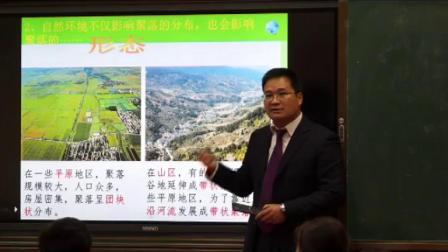 人教版地理七上-4.3《人类的聚居地——聚落》教学视频实录-高玉能