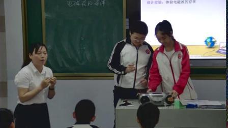 人教2011课标版物理九年级21.2《电磁波的海洋》教学视频实录-文娇红
