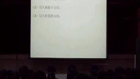 高中化学选修《有机合成》教学视频,广东省,2014学年部级优课评选高中化学入围作品