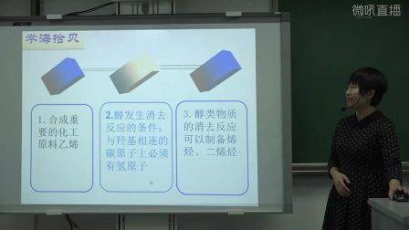 高二《醇酚》河北张丽敏(2016年河北省高中化学优质课评选)