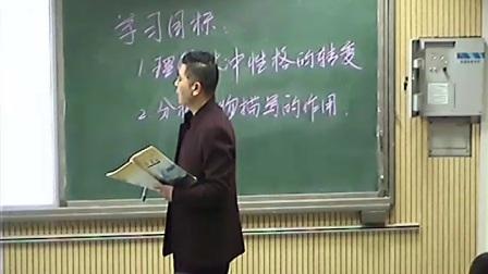 《林教头风雪山神庙》2016人教版语文高二,新郑二中分校:王睿志