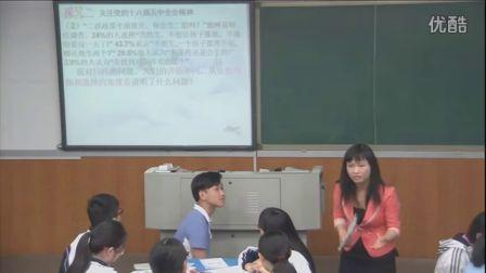 《价值判断和价值选择》教学课例(人教版高二政治,深圳第二实验学校:林庆茹)