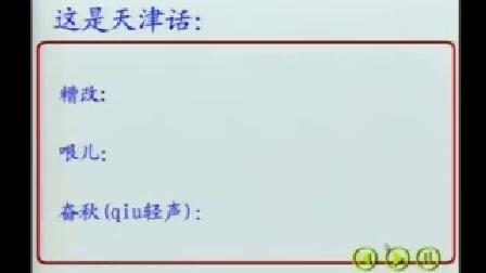 《乡音乡情》优质课(北师大版品德与社会四上,天津:姜悦)