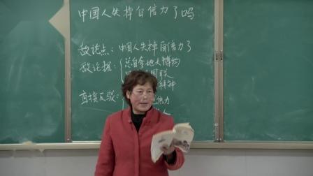 《中国人失掉自信力了吗》优质课(人教版语文九上第15课,熊华秀)
