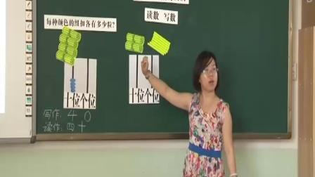 《100以内数的认识-数的读写》人教2011课标版小学数学一下教学视频-山西忻州市-钱伟